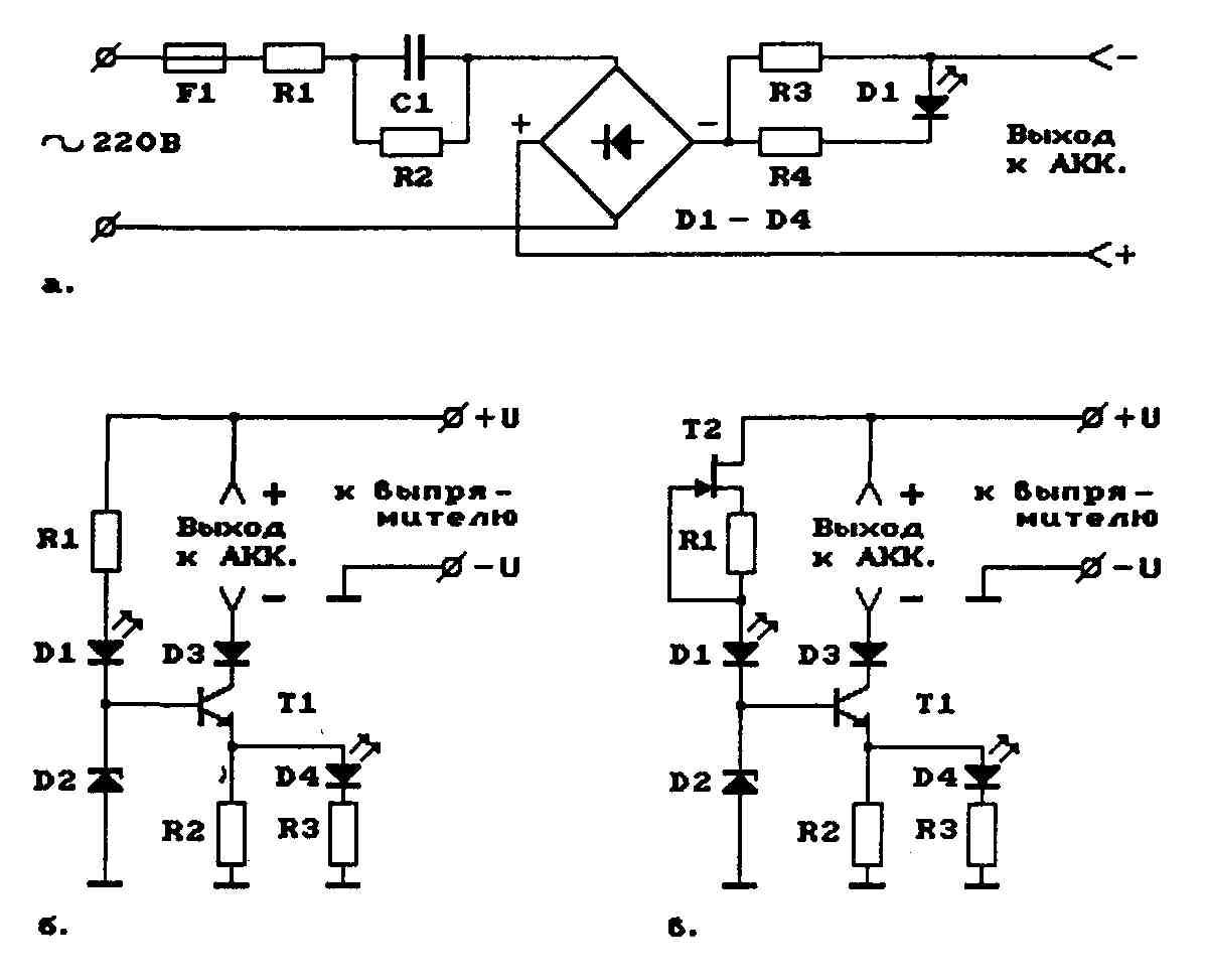 В этом случае целесообразно использовать аккумуляторы.  На рис.1 представлены зарядные устройства схемы.